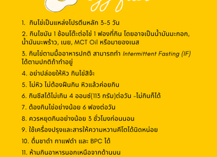 🥚🍳Updated EGG Fast และ Transition😉