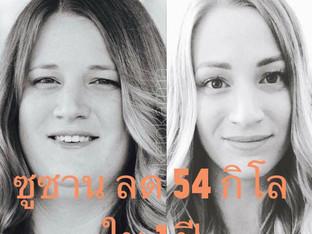 ซูซาน ไรอัน (Suzanne Ryan) ลด 54 กิโลในหนึ่งปี
