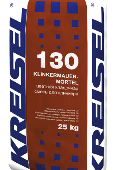 Цветная кладочная смесь для кирпича KLINKER-MAUERMÖRTEL 130