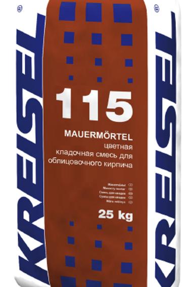 Цветная кладочная смесь MAUERMÖRTEL 115 (7 цветов)