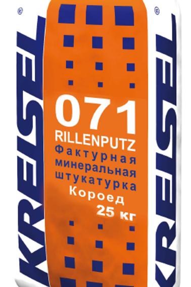 Фактурная минеральная штукатурка RILLENPUTZ 071