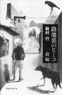 「路地裏のヒミコ」扉絵