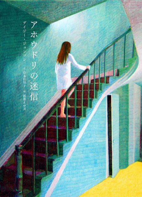 柴田元幸責任編集MONKEY vol.23