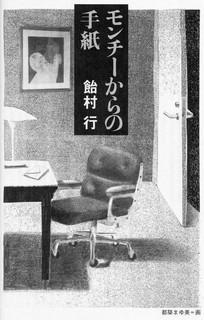 「モンチーからの手紙・前編」扉絵
