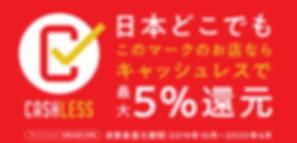 キャッシュレス消費者還元事業ロゴ-1118x538.png