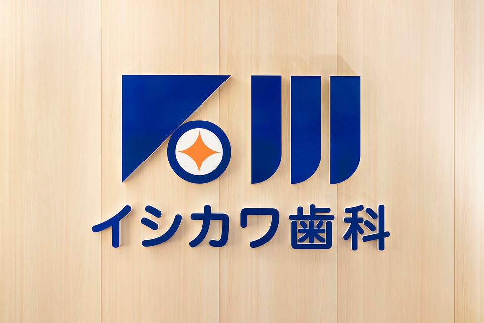 2019_09_30_Ishikawa_Dental_Clinic_014_s6