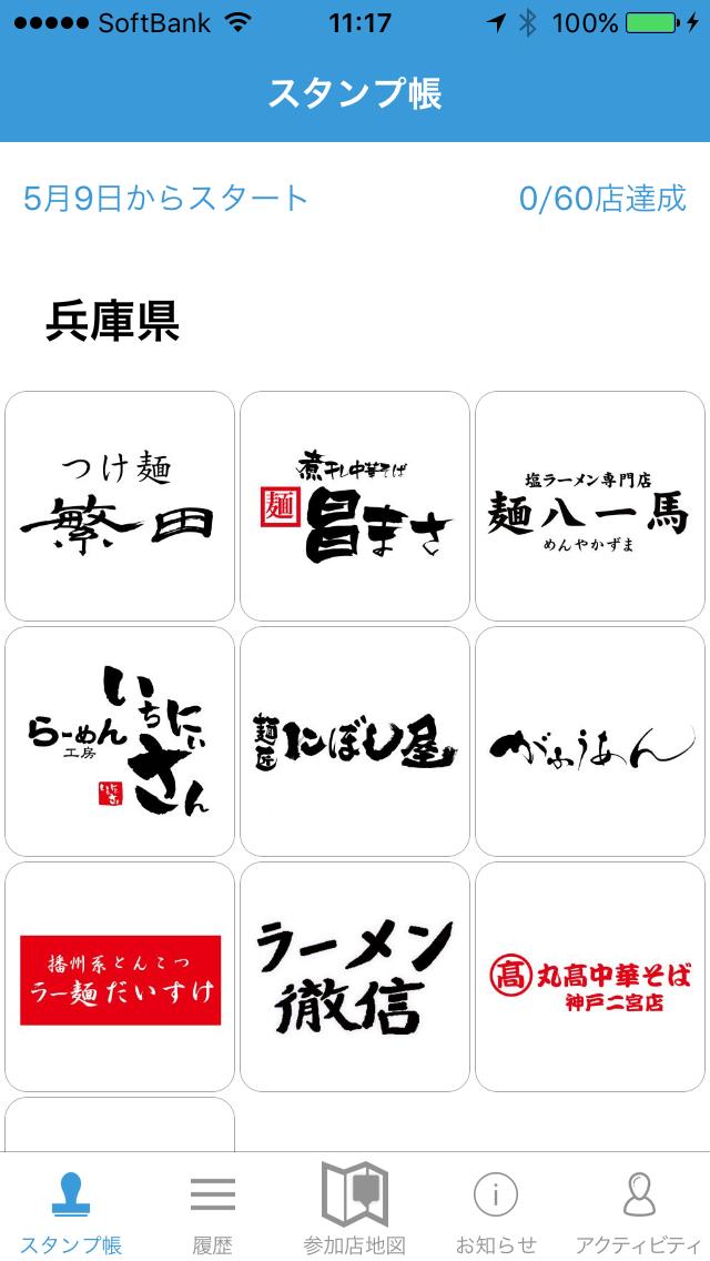 らぁ祭アプリ登場