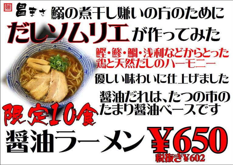【限定】醤油ラーメン発売!