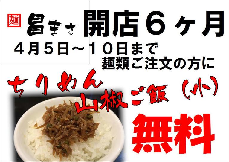 ちりめん山椒ご飯(小)無料
