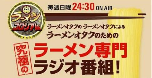 究極のラーメンラジオ番組!