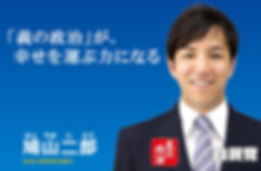 鳩山二郎 義の政治