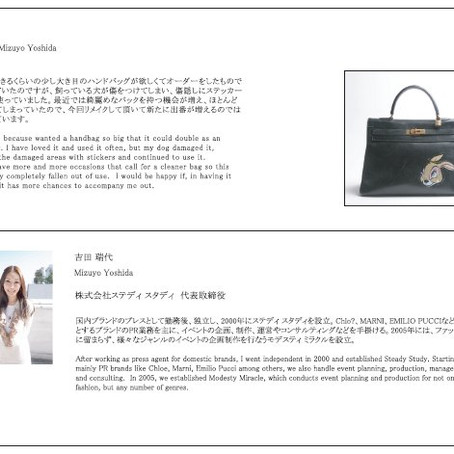 """""""Recreation Your bag"""" at Pass the Baton Gallery in Omotesando Hills,"""