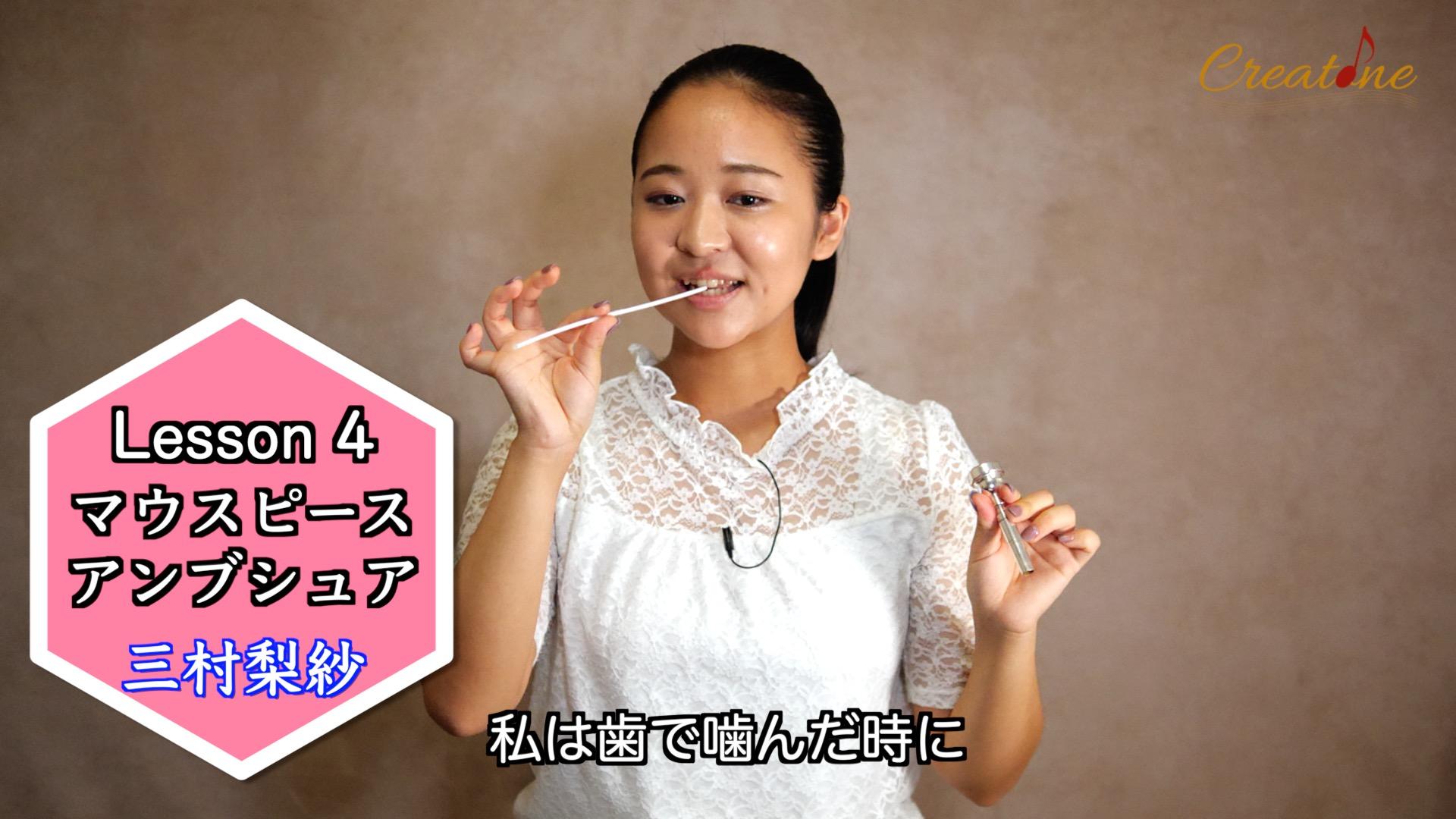 三村梨紗 Lesson4 マウスピース・アンブシュア サムネ