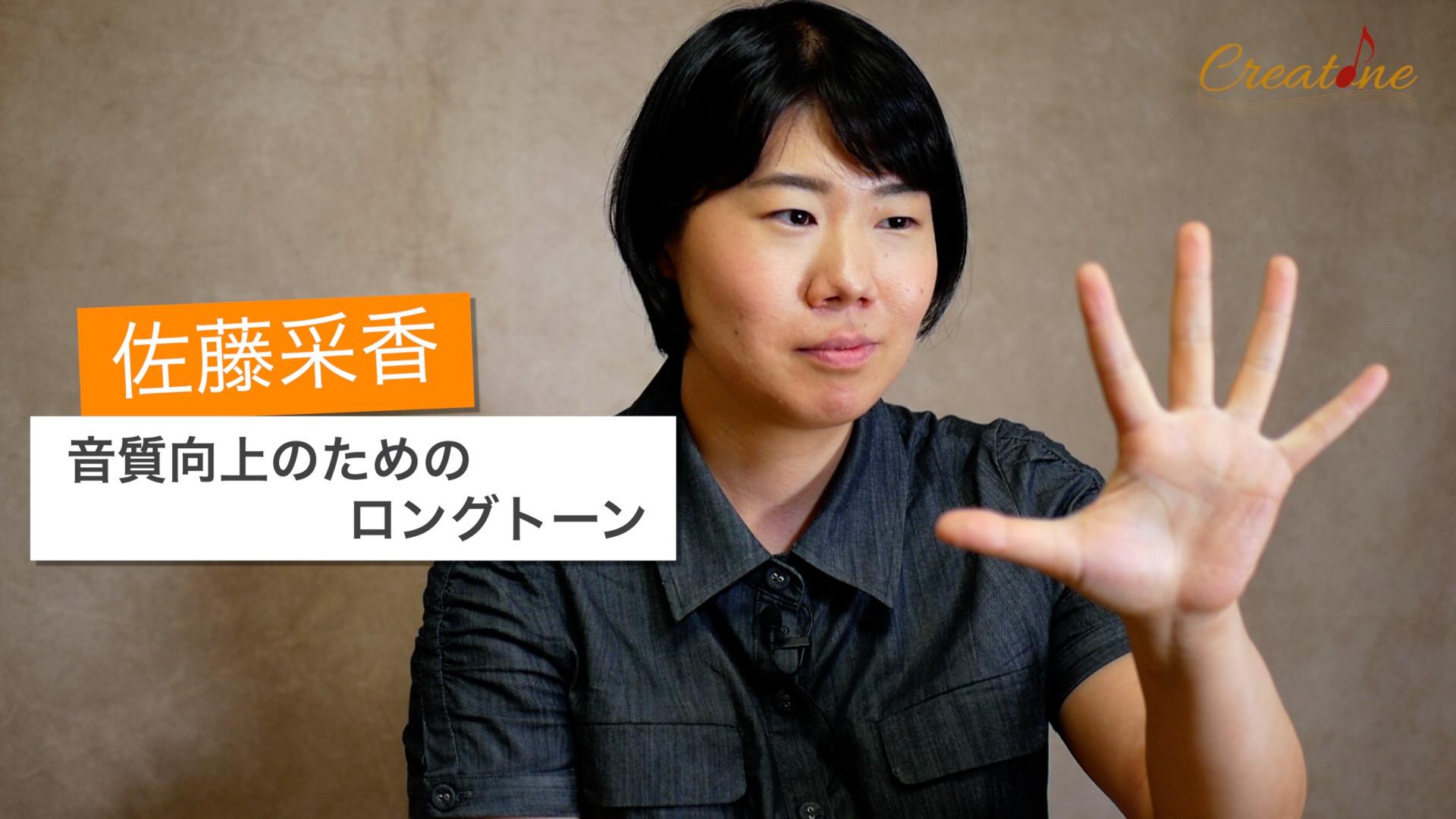 佐藤采香8 音質向上のためのロングトーン サムネ