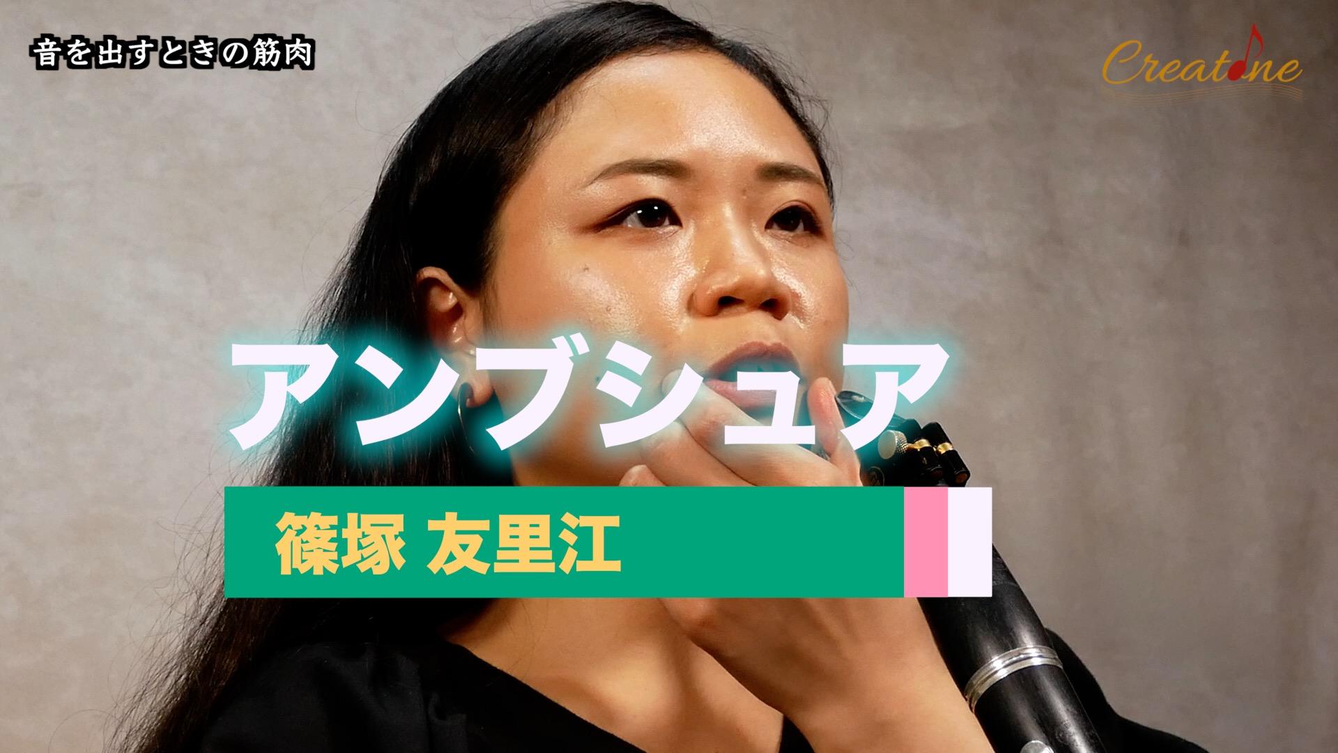 篠塚友里江2 詳しいアンブシュア サムネ