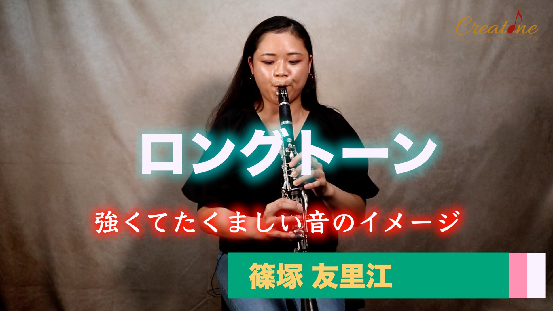 篠塚友里江3 ロングトーン サムネ
