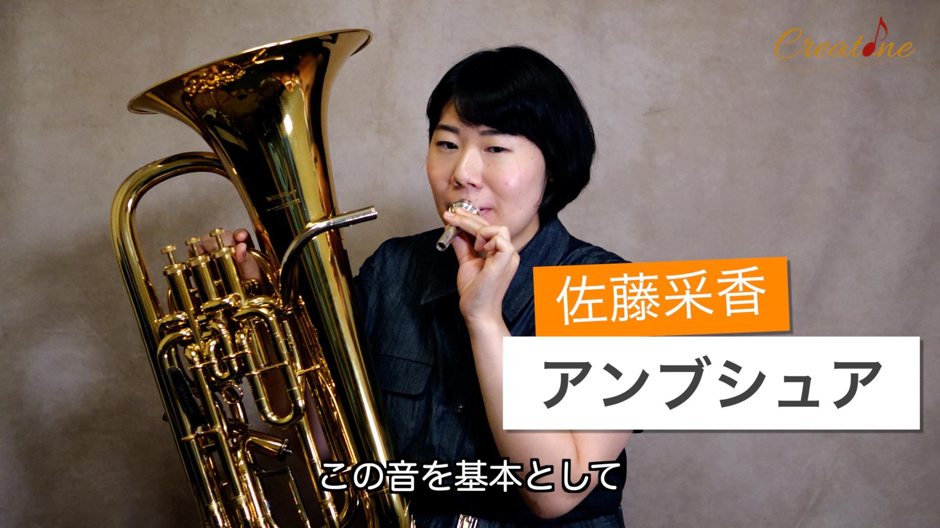 佐藤采香6 アンブシュア サムネ