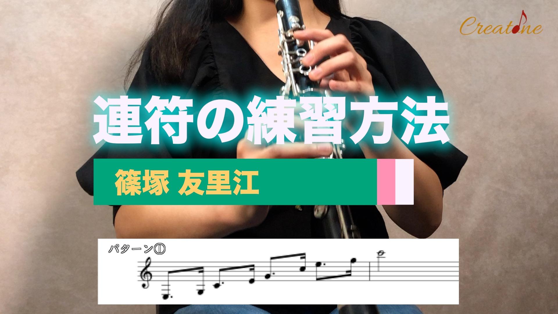 篠塚友里江6 連符の練習方法 サムネ