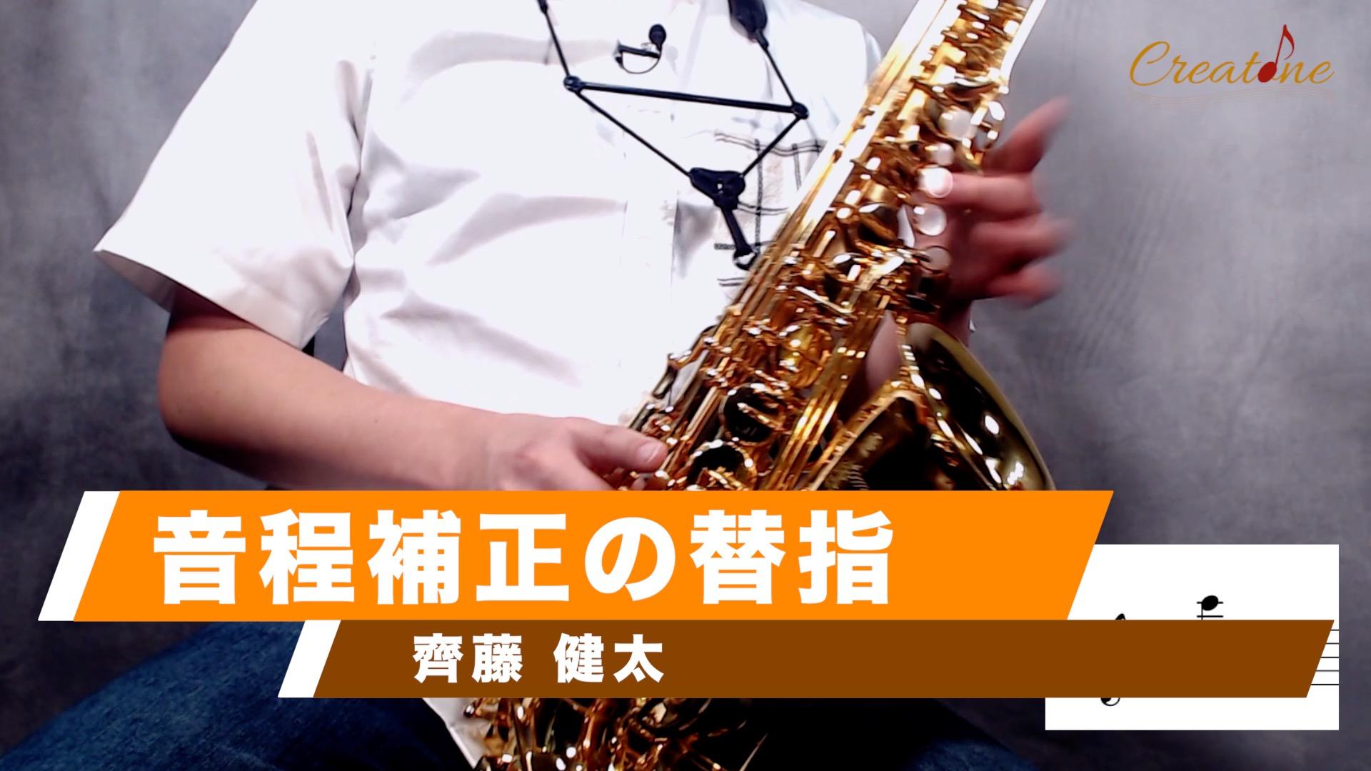 齊藤健太27 音程補正の替指 サムネ