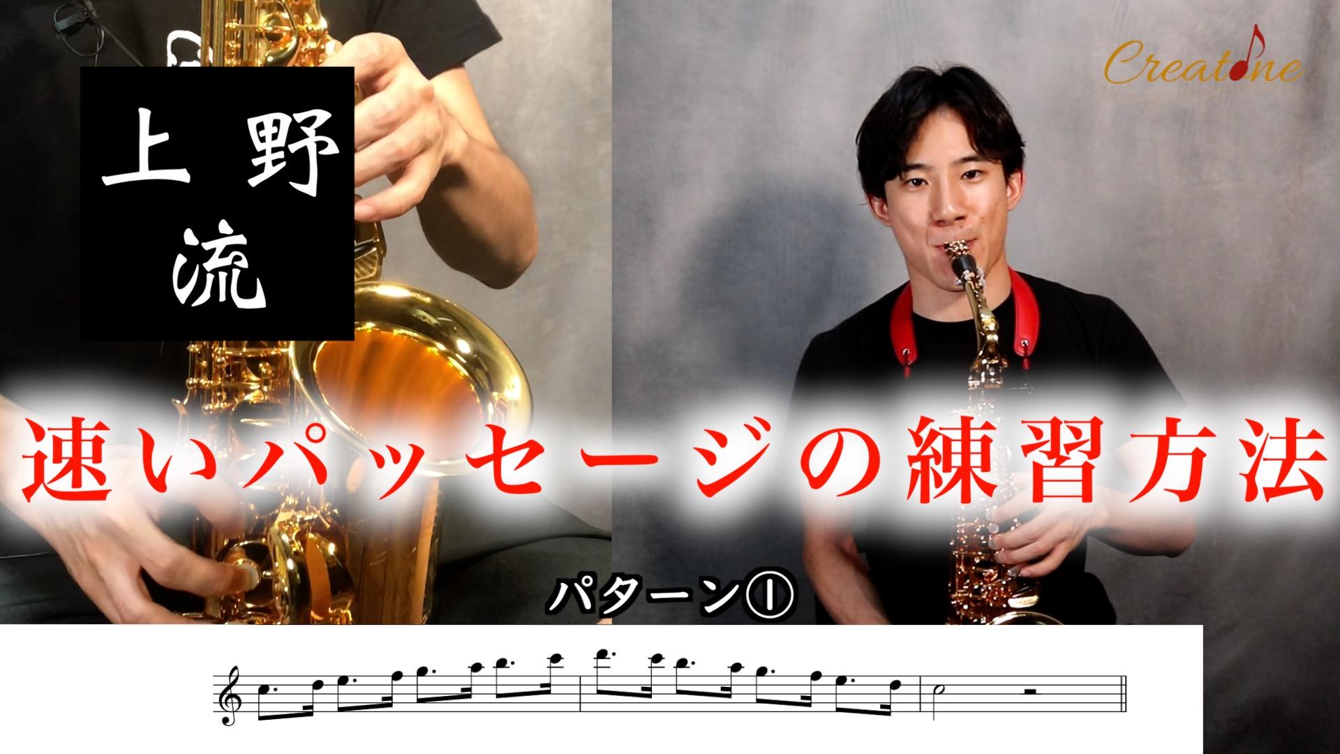 上野耕平19 速いパッセージの練習方法 サムネ