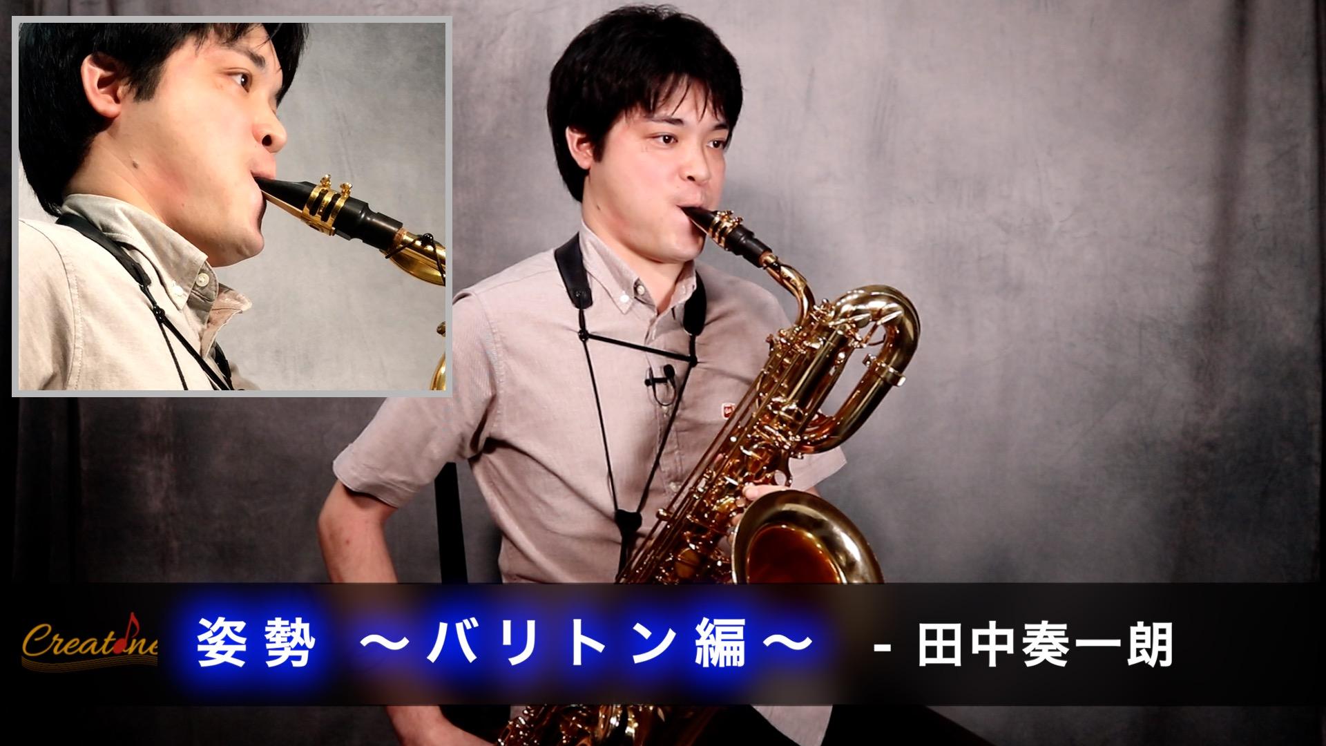 田中奏一朗14 姿勢〜バリトン編〜 サムネ