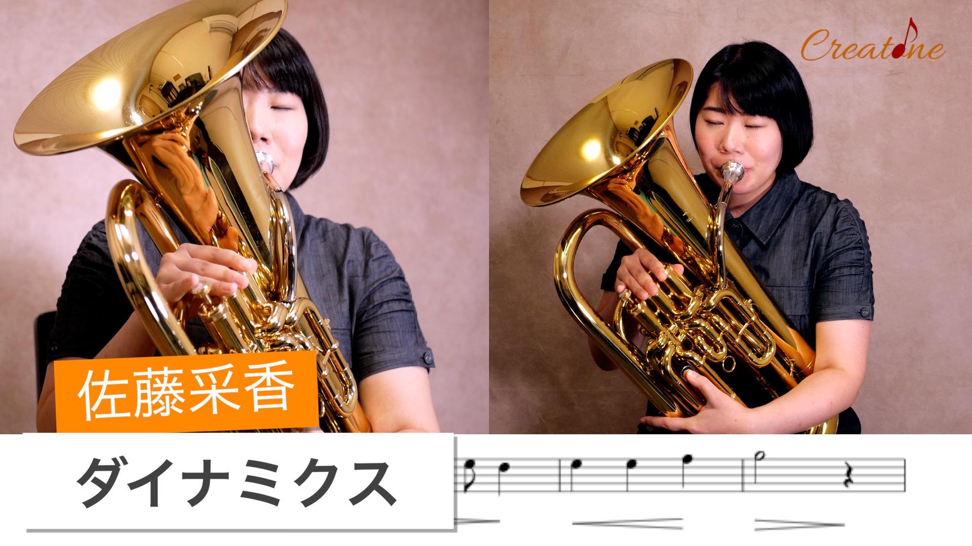 佐藤采香17 ダイナミクス サムネ