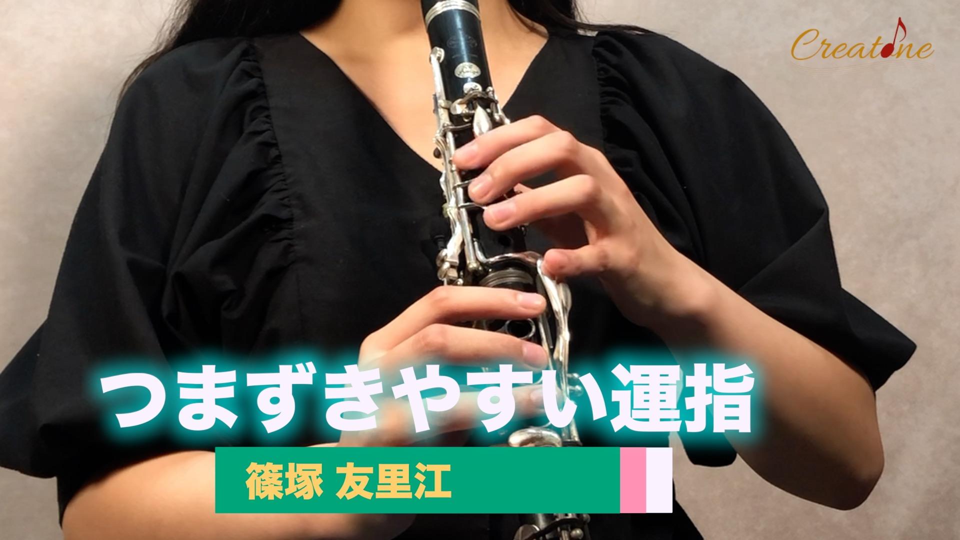 篠塚友里江5 つまずきやすい運指 サムネ
