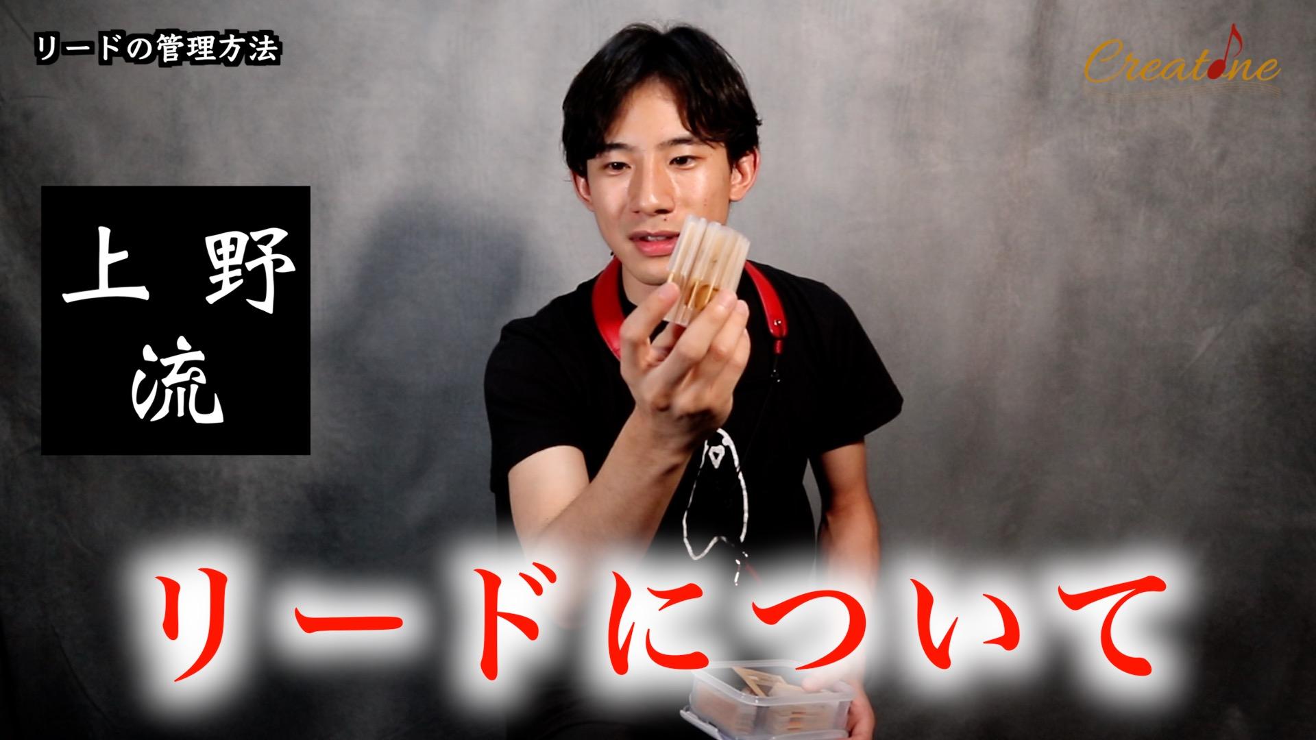 上野耕平20 リードの管理方法 サムネ