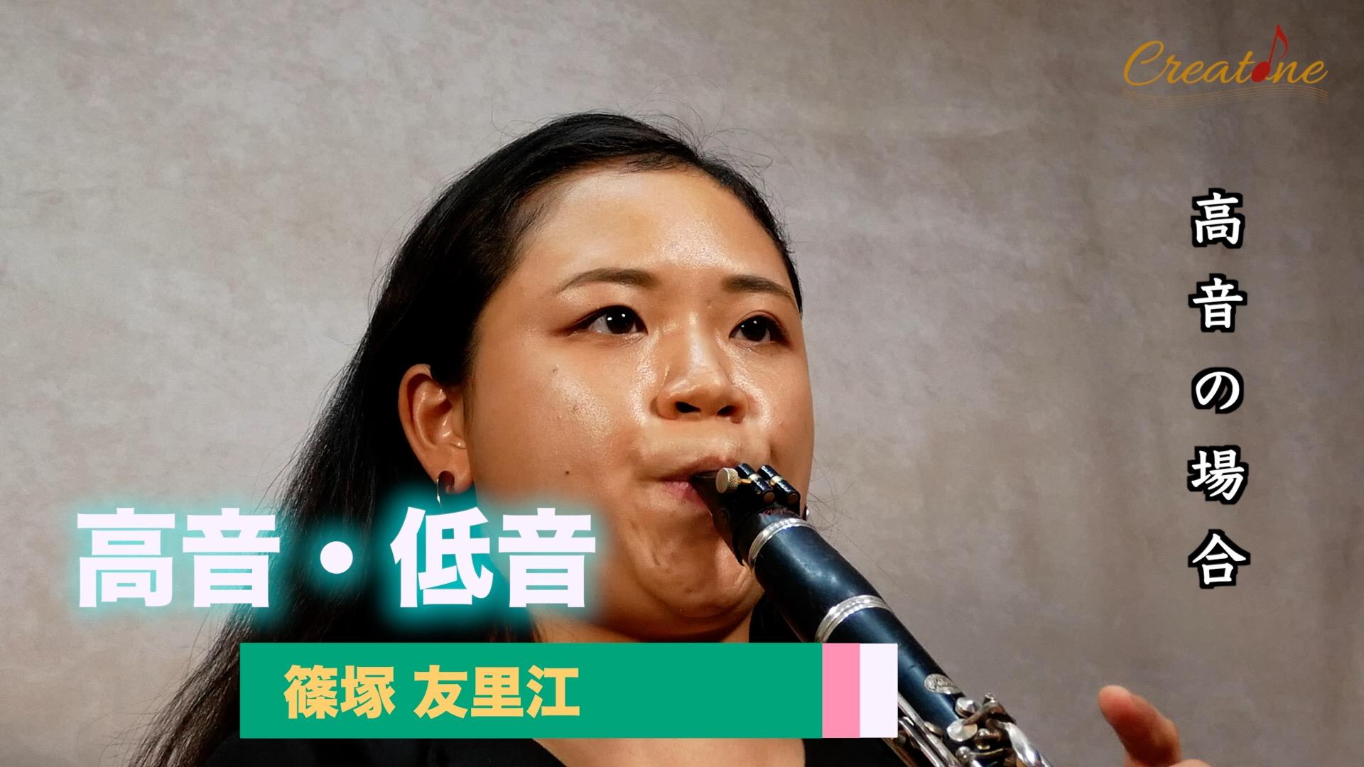 篠塚友里江4 高音・低音 サムネ