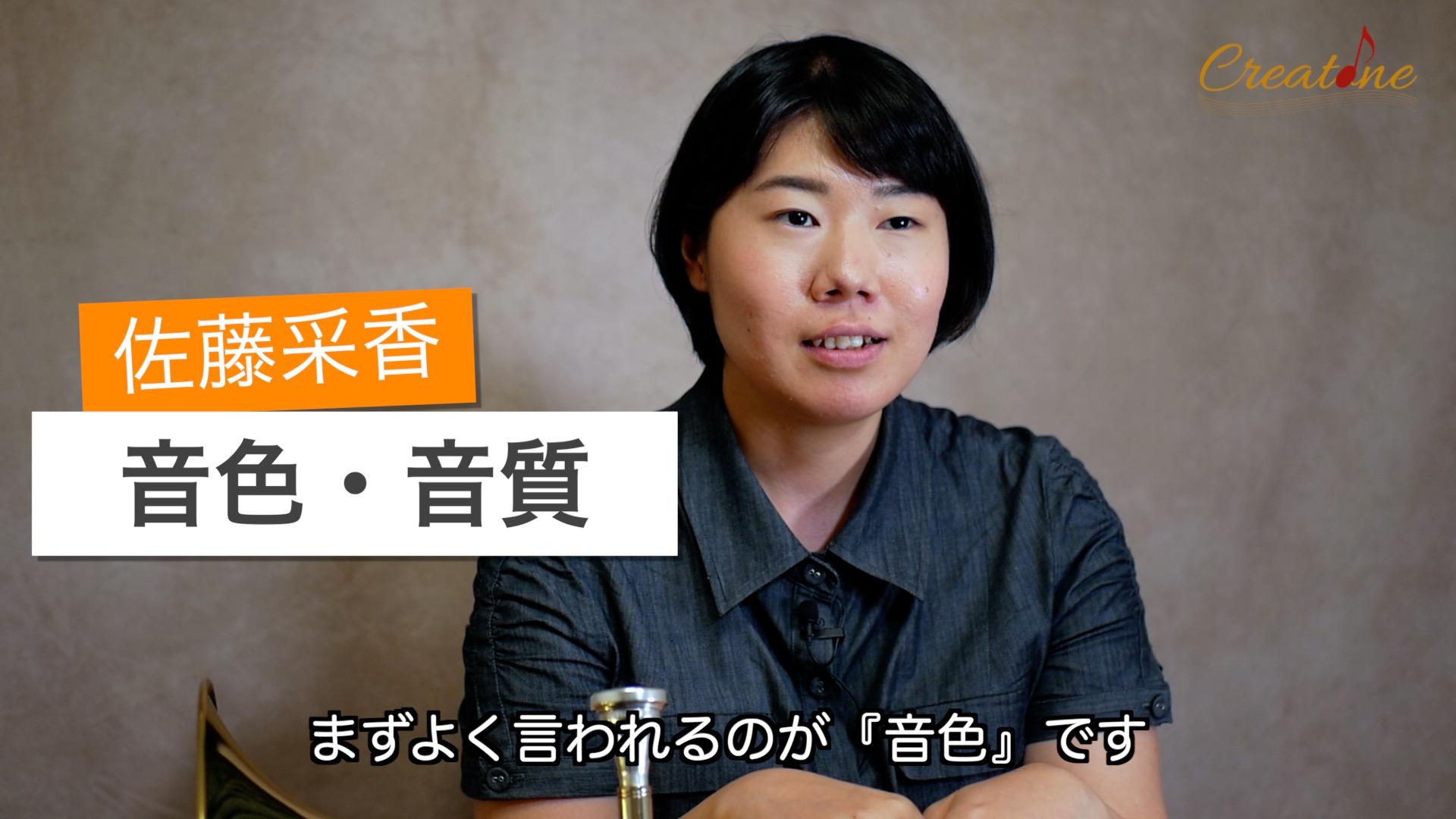 佐藤采香7 音色・音質 サムネ