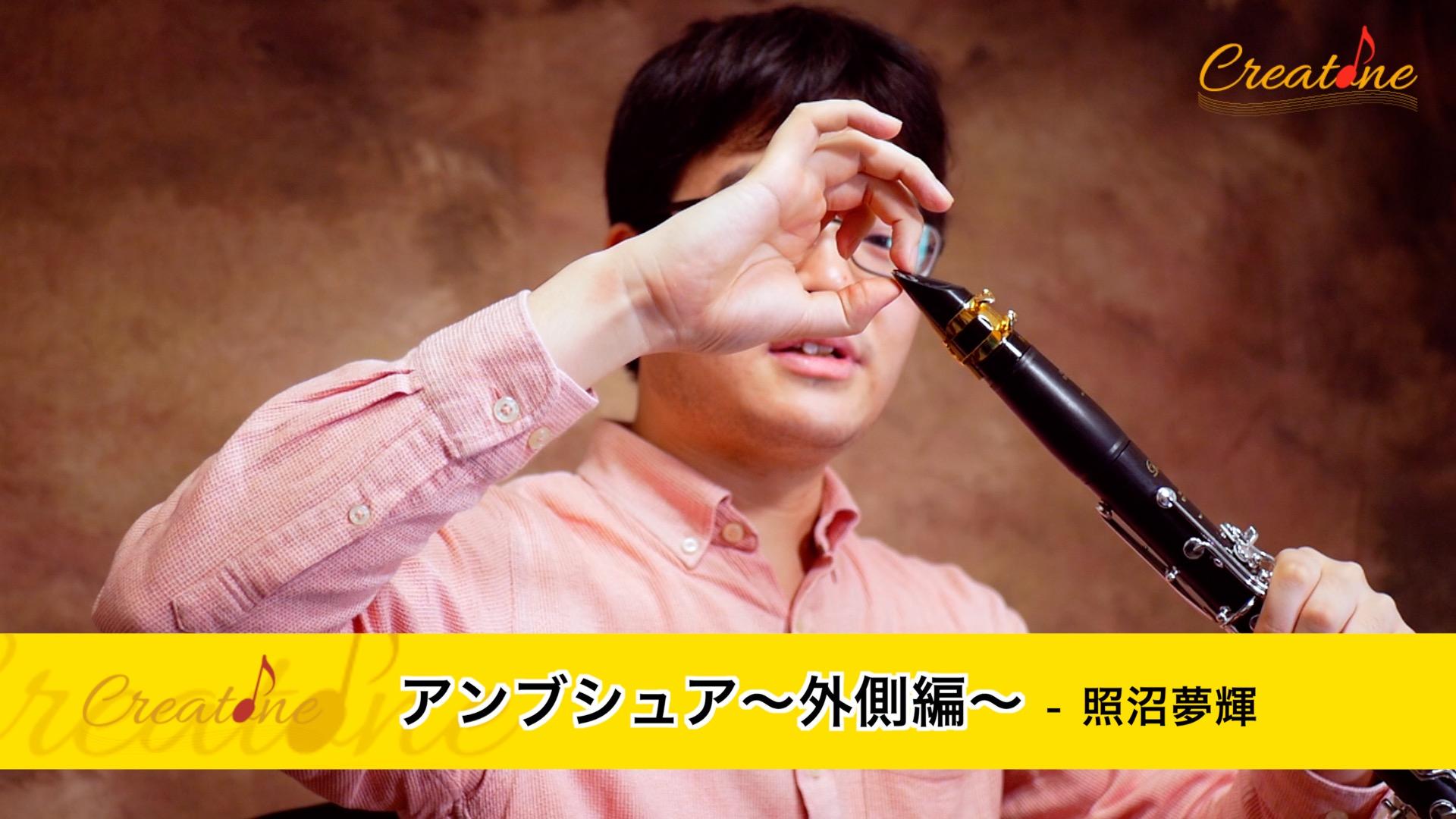 照沼夢輝4 アンブシュア〜外側編〜 サムネ