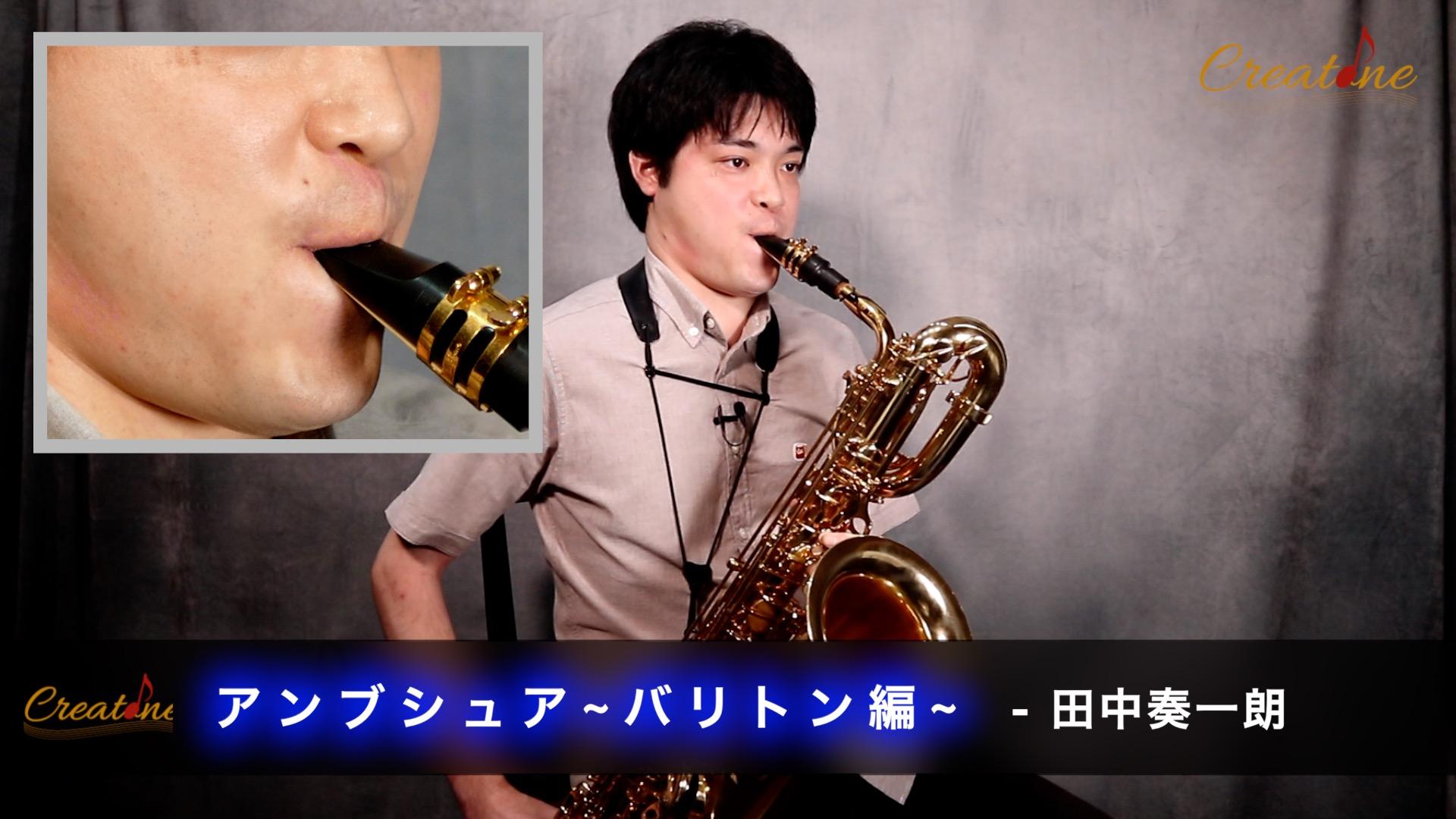 田中奏一朗16 アンブシュア 〜バリトン編〜 サムネ