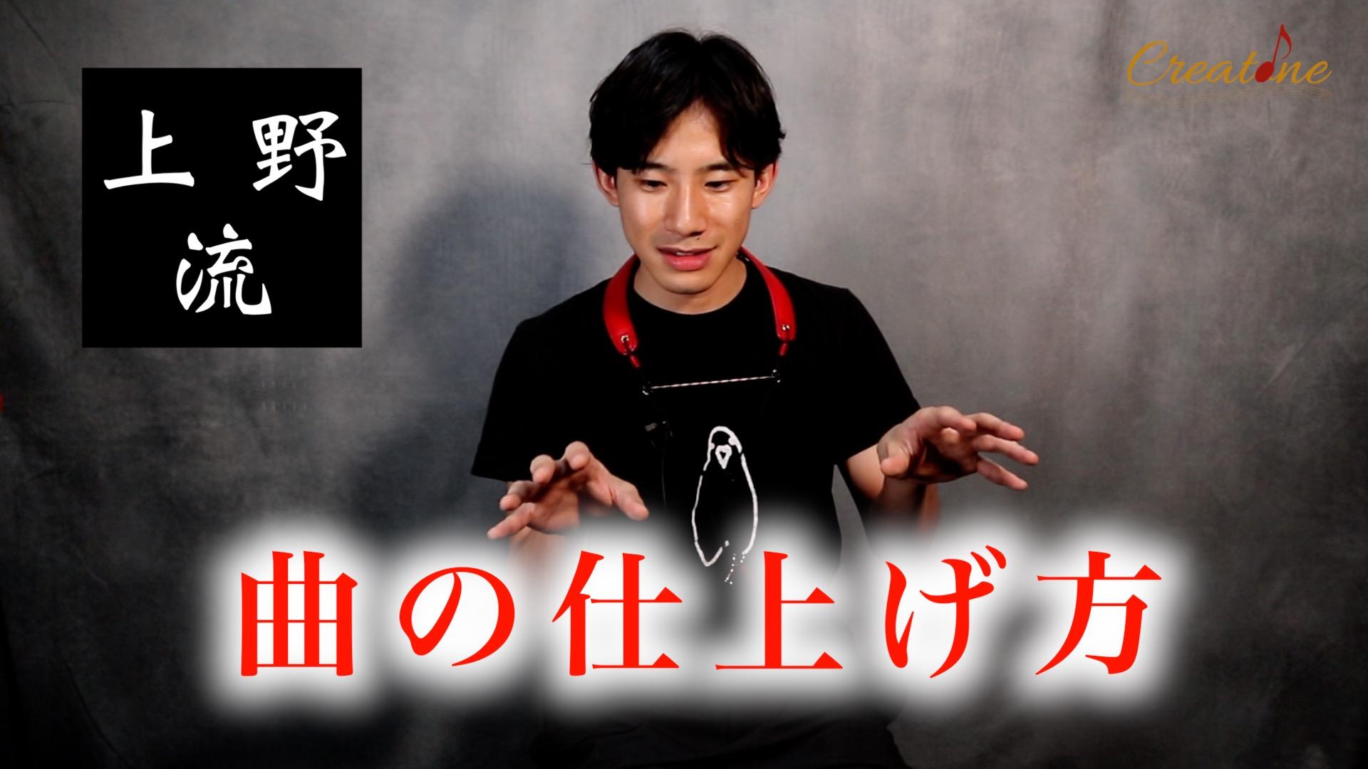 上野耕平21 曲の仕上げ方 サムネ