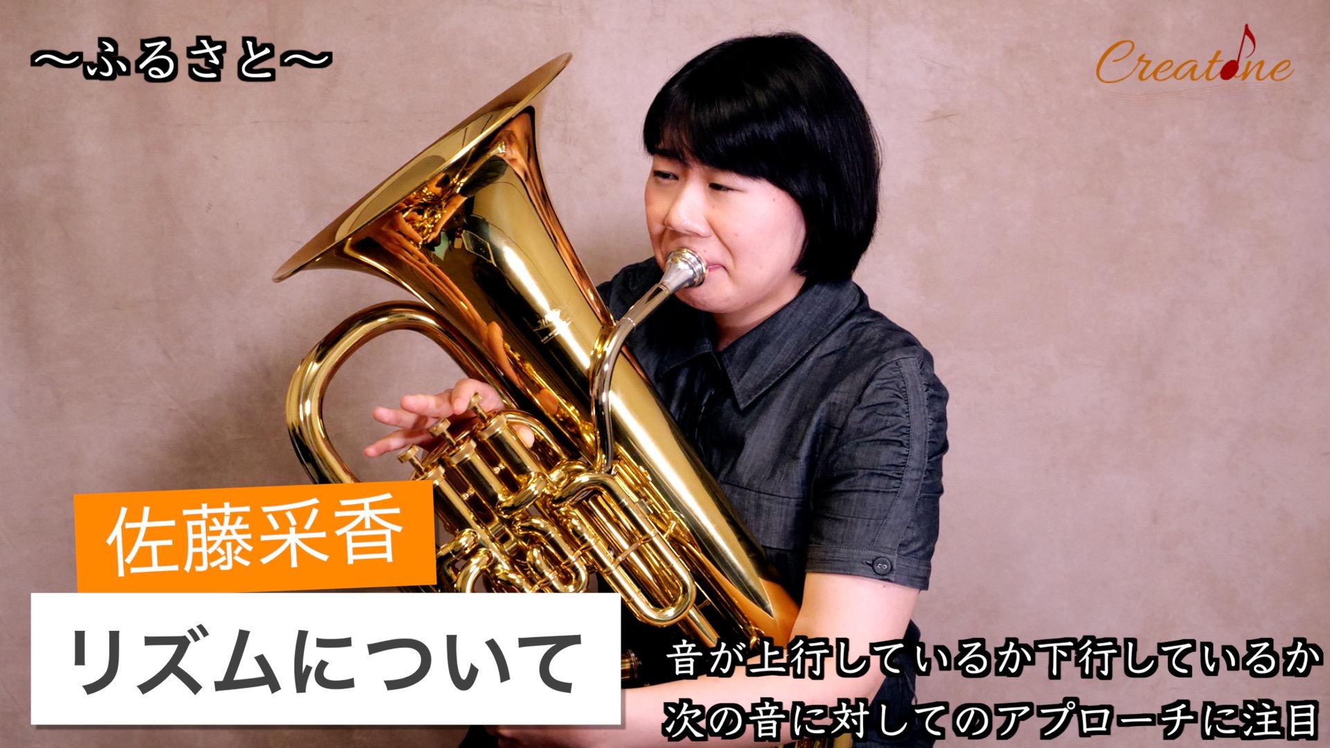 佐藤采香15 リズムについて サムネ