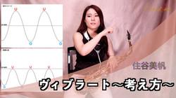 住谷美帆11 ヴィブラート〜考え方〜 サムネ