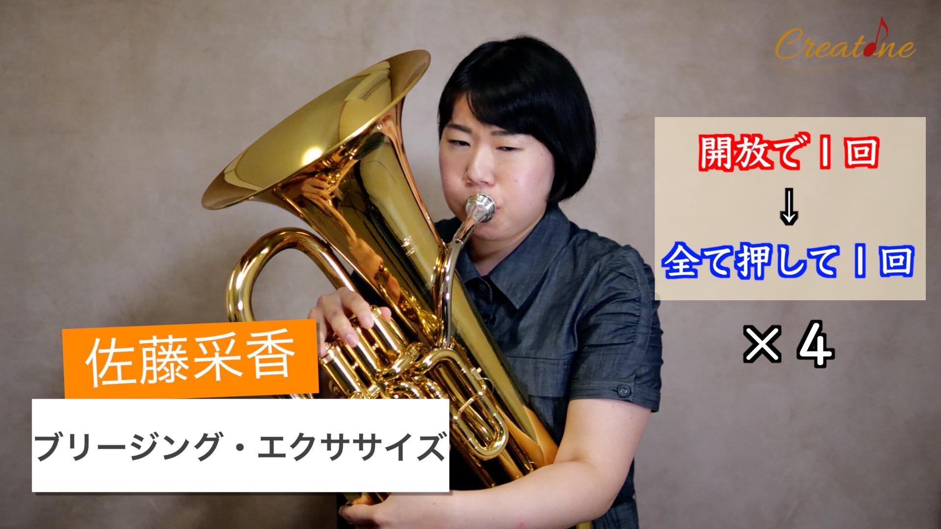 佐藤采香4 ブリージング・エクササイズ サムネ