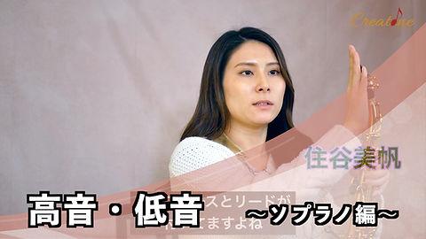 住谷美帆27 高音・低音〜ソプラノ編〜 サムネ.jpg
