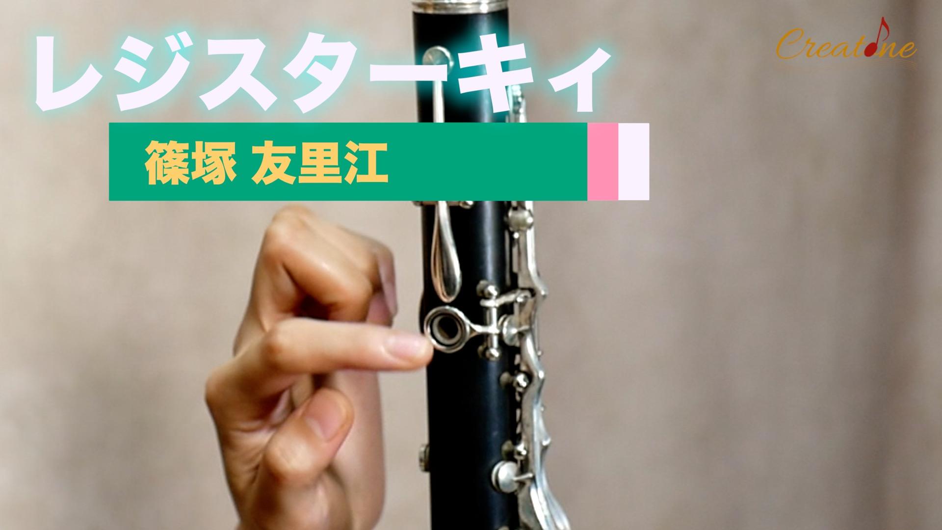 篠塚友里江11 レジスターキィ サムネ