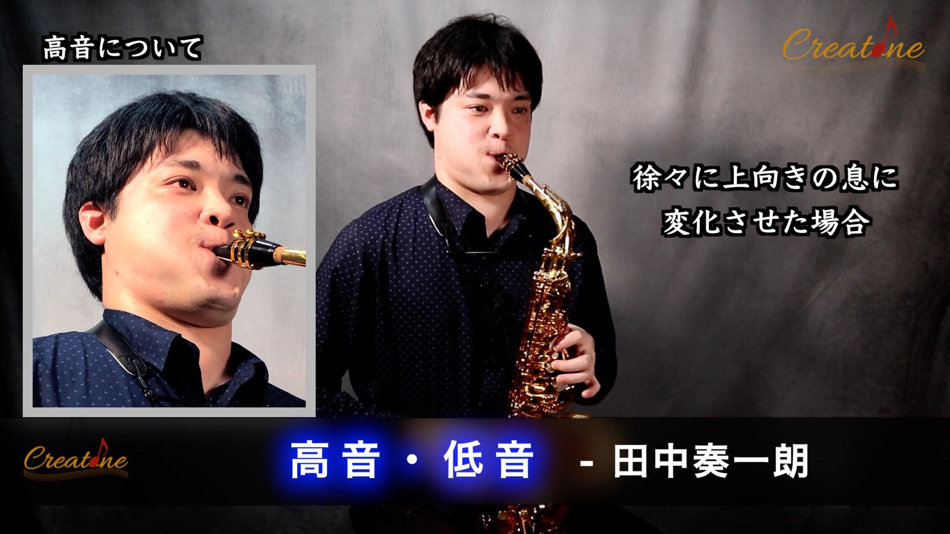 田中奏一朗4 高音・低音 サムネ