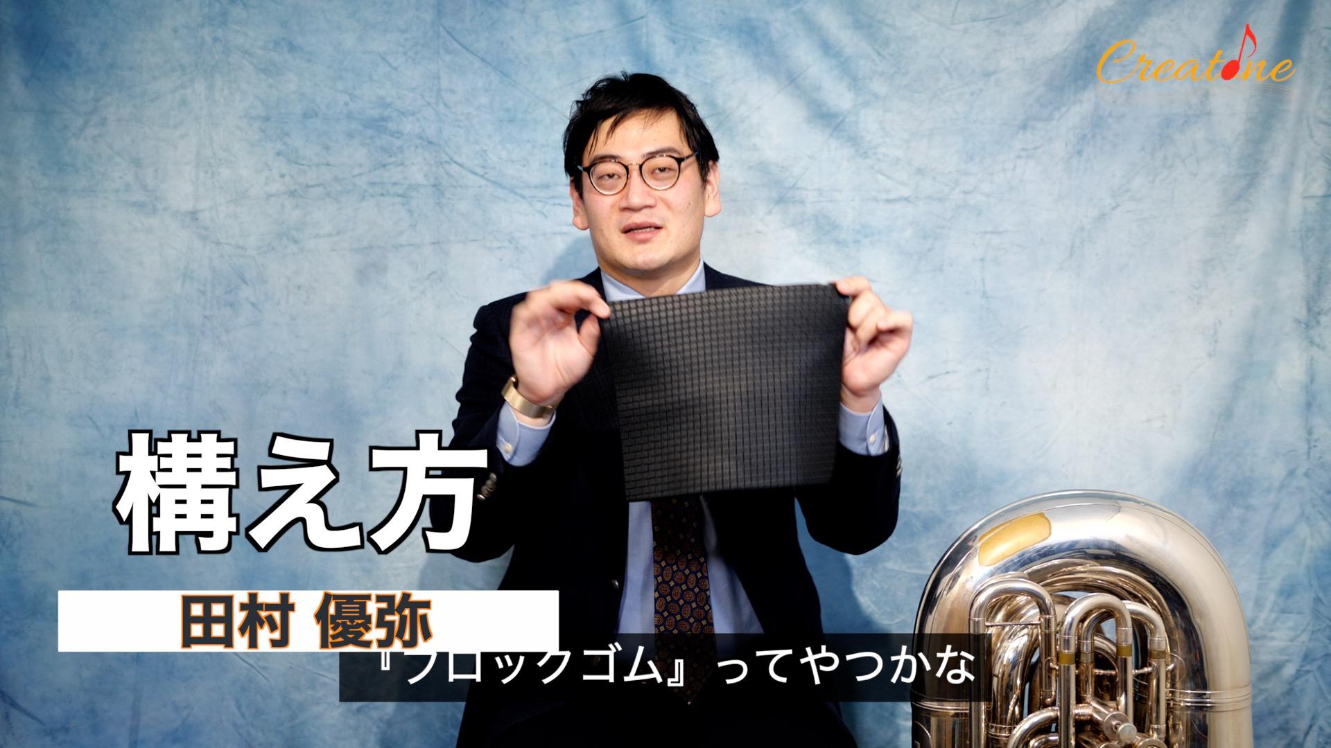 田村優弥3 構え方 サムネ