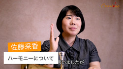 佐藤采香13 ハーモニーについて サムネ
