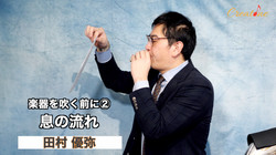 田村優弥2 楽器を吹く前に②息の流れ サムネ
