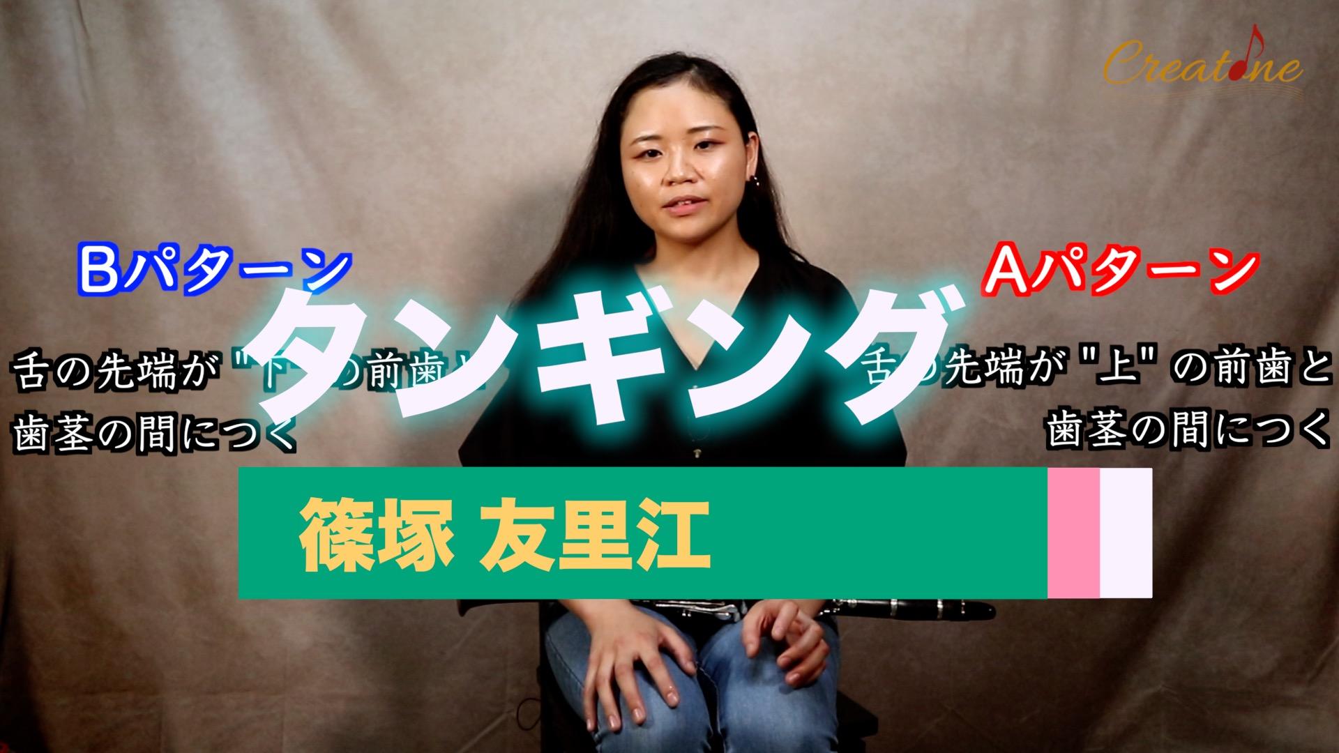 篠塚友里江9 タンギング サムネ