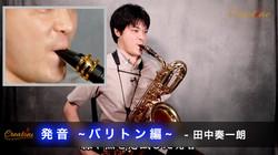 田中奏一朗20 発音〜バリトン編〜 サムネ