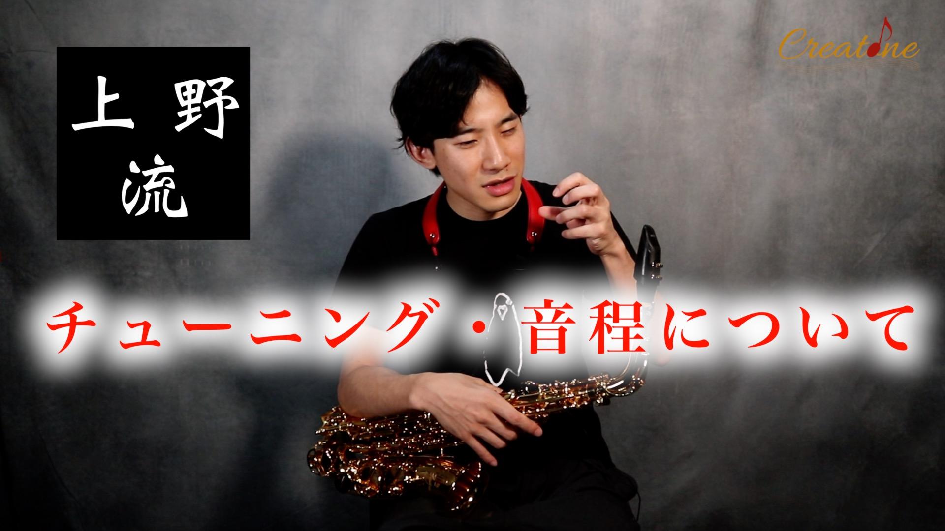 上野耕平16 チューニング・音程について サムネ
