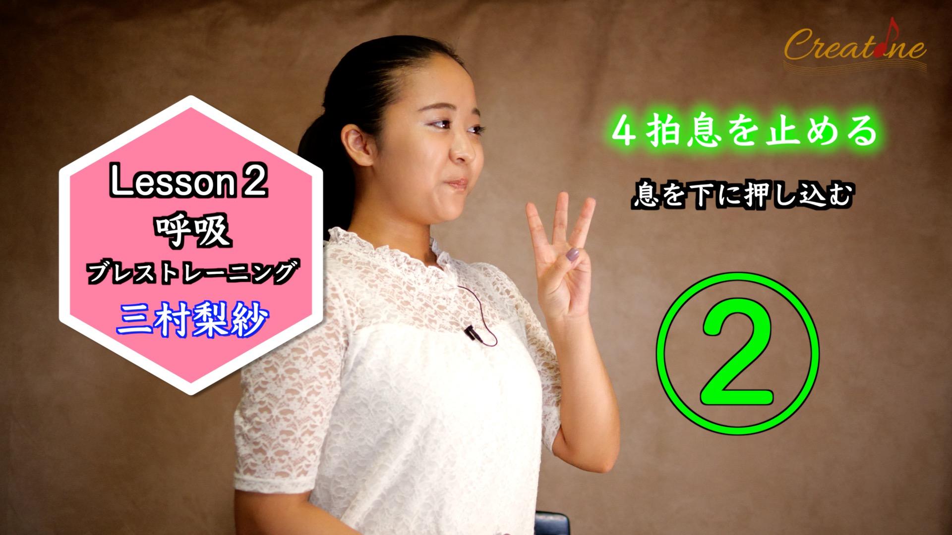 三村梨紗 Lesson 2 呼吸・ブレストレーニング サムネ
