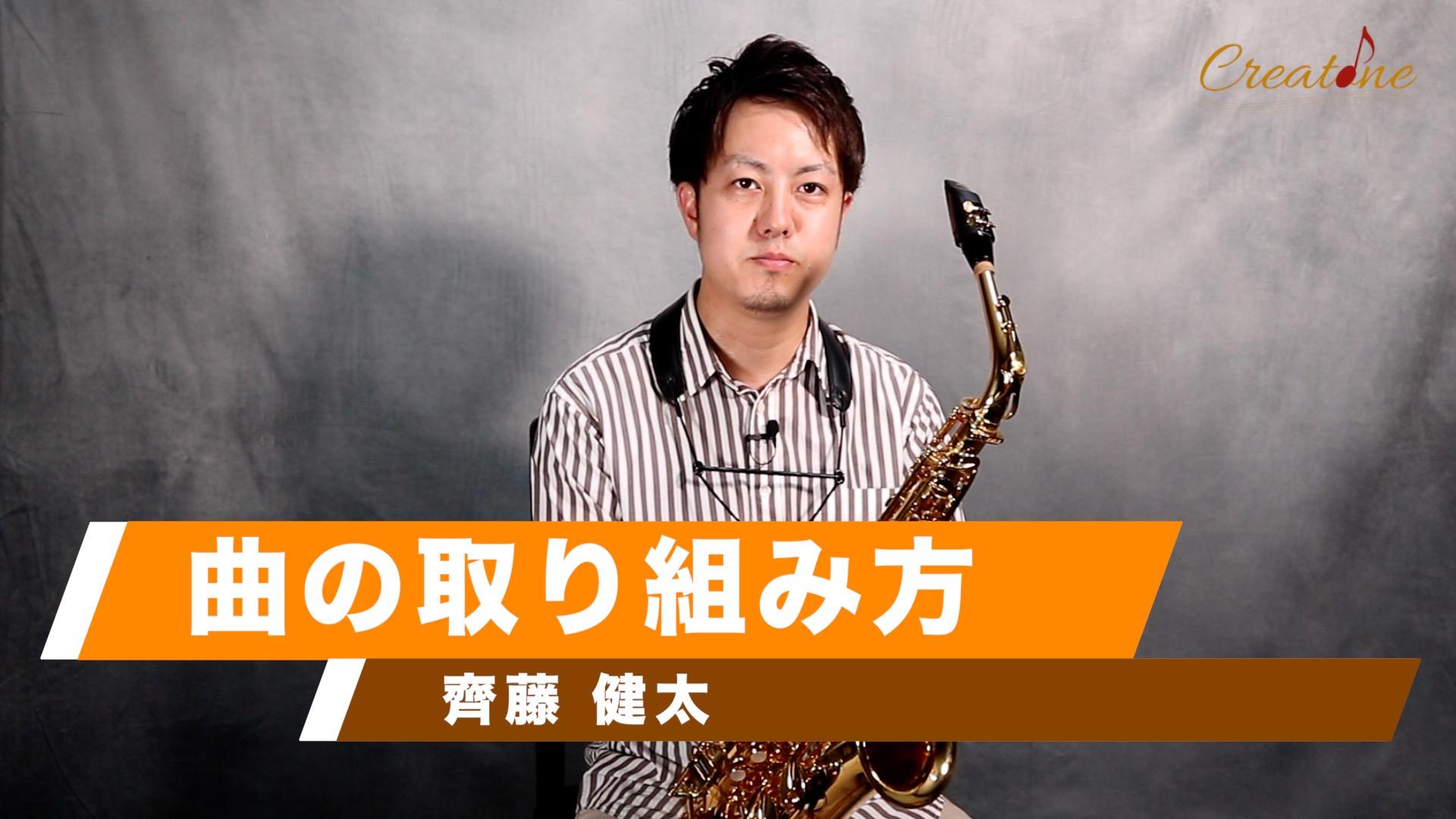 齊藤健太19 曲の取り組み方 サムネ