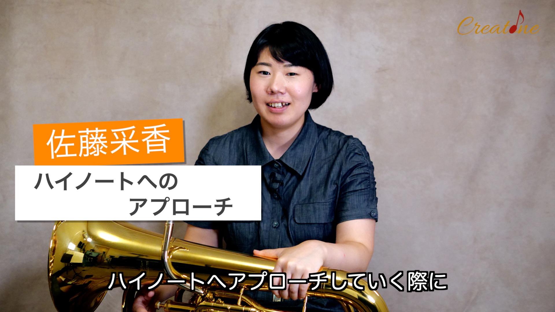 佐藤采香9 ハイノートへのアプローチ サムネ