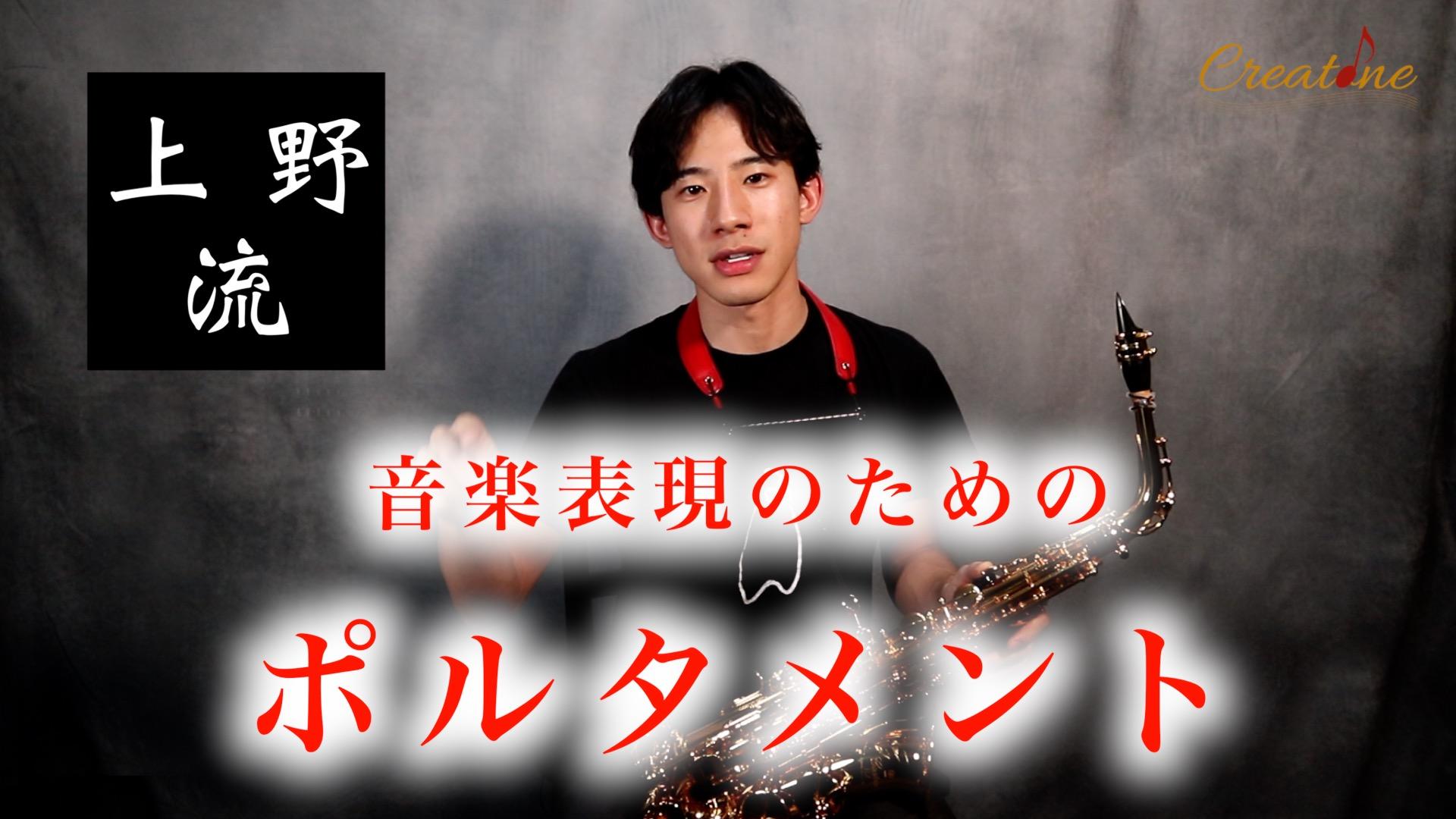 上野耕平25 音楽表現のためのポルタメント サムネ