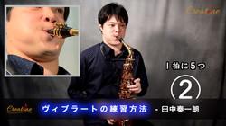 田中奏一朗10 ヴィブラートの練習方法 サムネ